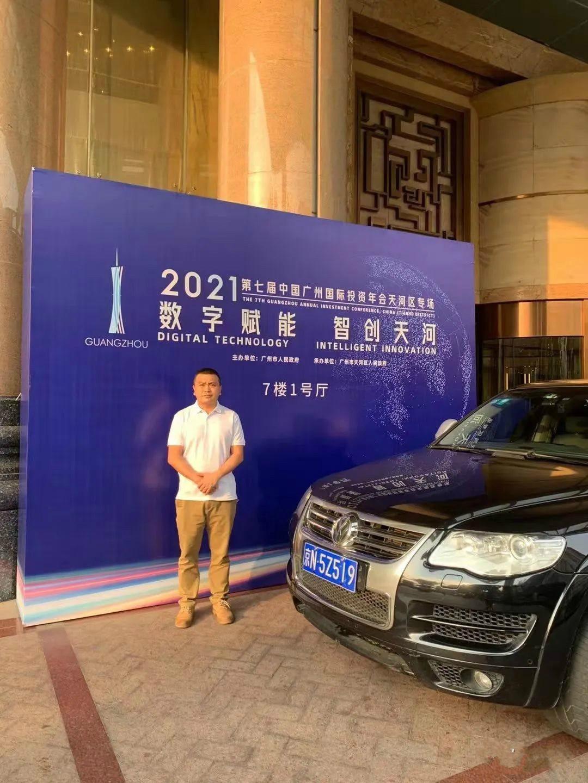 雄志集团总裁成雄志受邀出席2021年中国广州国际投资年会,助力天河美好未来