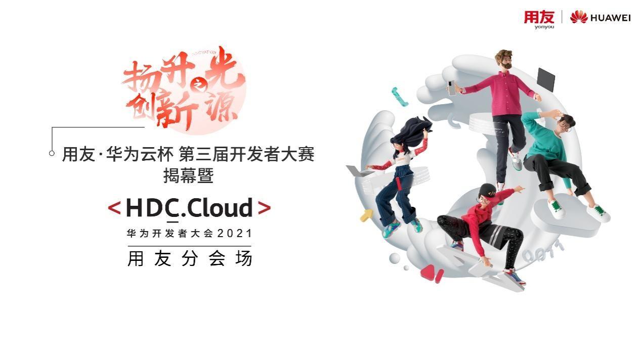 HDC.Cloud 2021 用友·华为云杯第三届开发者大赛 与SaaS开发者共赢云端