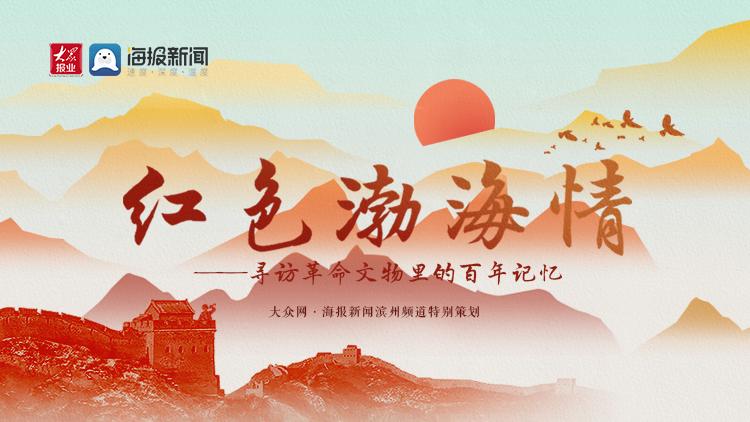 【专题】红色渤海情——寻访革命文物里的百年记忆