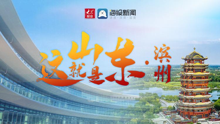 【专题】这就是山东·滨州