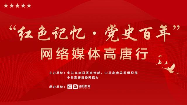 """""""红色记忆·党史百年""""网络媒体高唐行"""
