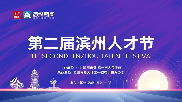 【专题】爱滨才会赢 聚焦第二届滨州人才节