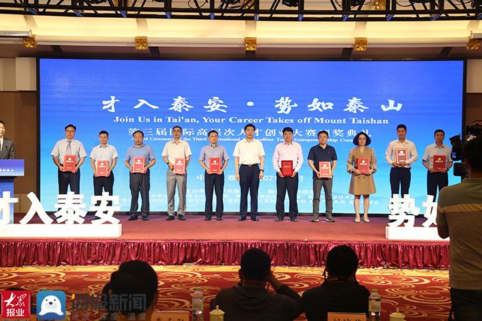 """泰安市举办第三届""""才入泰安·势如泰山""""国际高层次人才创业大赛颁奖典礼"""