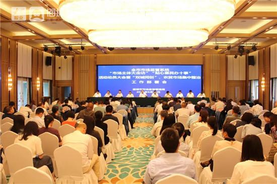 开新局!淄博市市场监管局工作部署会召开,四大工作集中公布