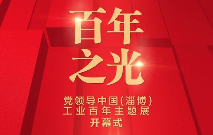"""""""百年之光——党领导中国(淄博)工业百年""""主题展即将荣耀开启"""