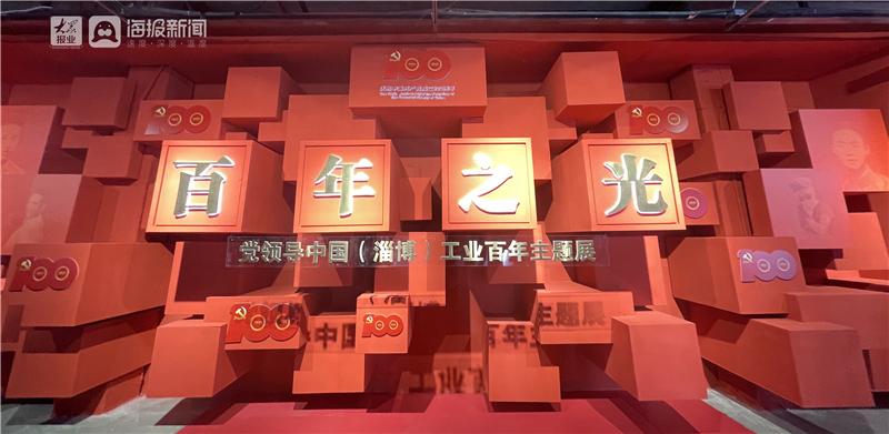 组图|淄博工业百年,信仰光芒如炬