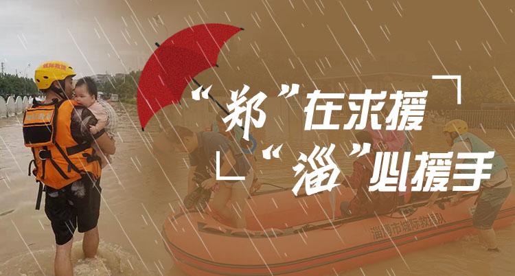 淄博力量在郑州   救援现场,他们尽其所能