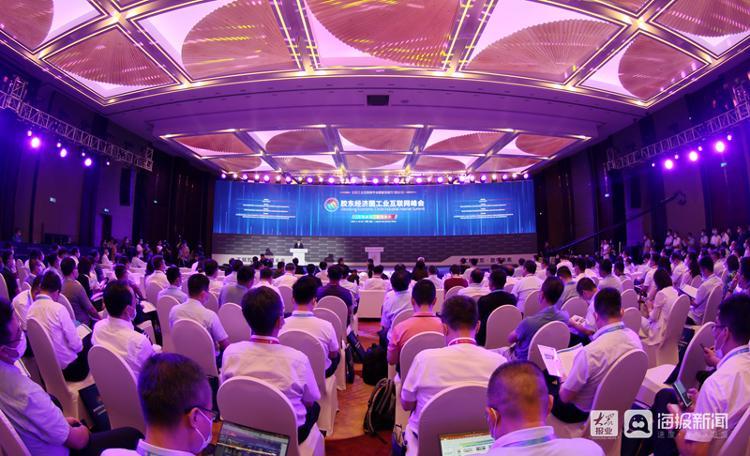 胶东经济圈工业互联网峰会在山东烟台盛大启幕