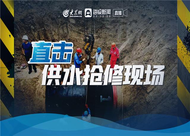 大众网直播丨最新情况!淄博主城区、周村城区明日凌晨2:00前恢复正常供水