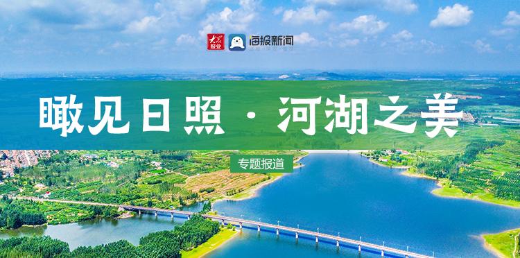 【专题】瞰见日照·河湖之美,带你领略日照山水相映如画!