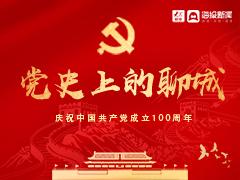 党史上的聊城——庆祝中国共产党成立100周年