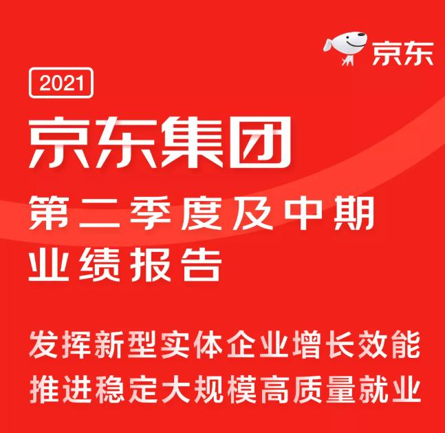 京东发布2021第二季度财报 工业品智能零售门店等实体业务稳步发展