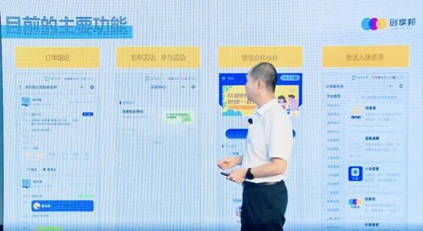 创富港正式发布全新战略级平台——创享邦