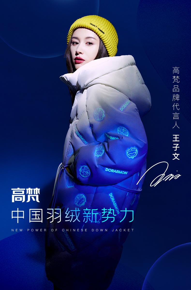 王子文正式官宣代言中国羽绒服品牌高梵