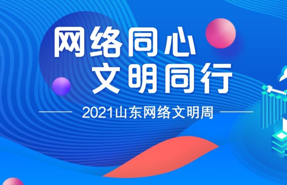 【专题】2021山东网络文明周