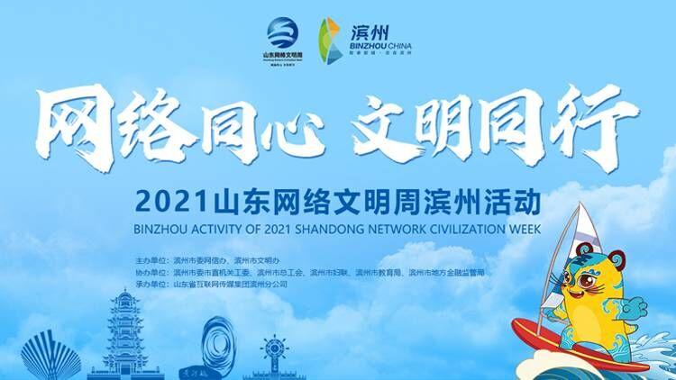 【专题】2021山东网络文明周滨州活动