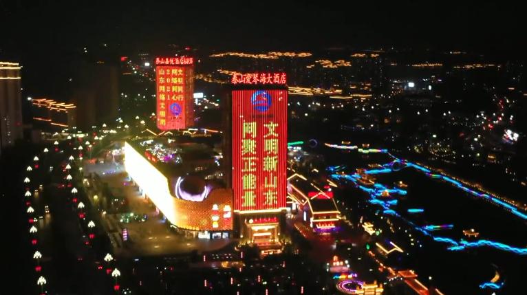 泰安点亮城市夜空 共享网络天朗气清—2021山东网络文明周