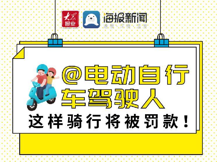 一图读懂丨@临沂电动车驾驶人,这样骑行将被罚款!