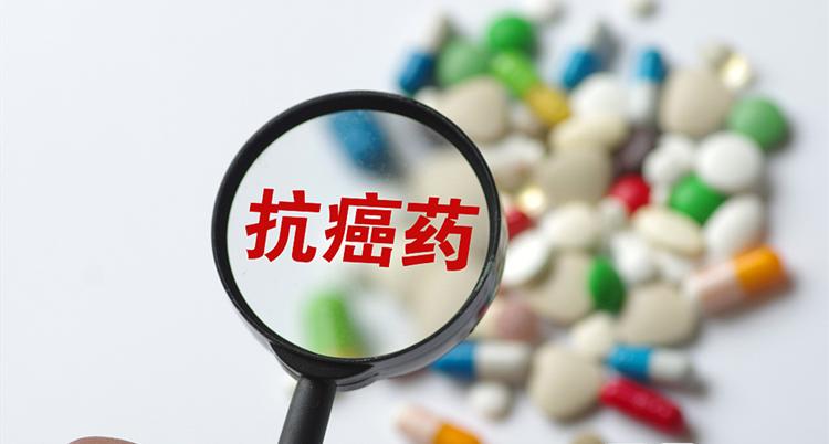 武汉药企创新抗癌药获批临床试验