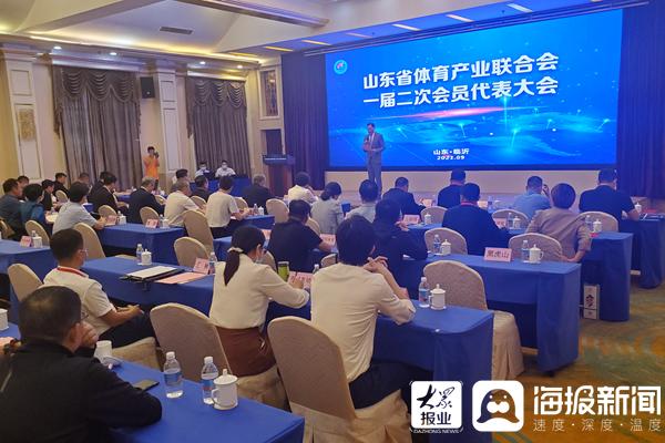 山东省体育产业联合会一届二次会员代表大会召开 临沂体育市场主体发展到3846家