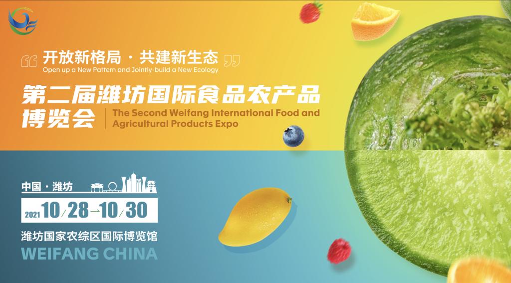15个国家展团近200家企业确定参展  第二届潍坊国际食品农产品博览会招商招展工作成效丰硕插图