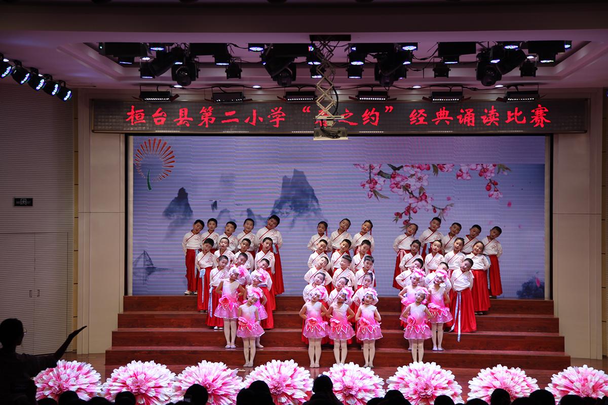 """桓台县第二小学举行""""春之约""""经典诵读暨读书节开幕仪式"""