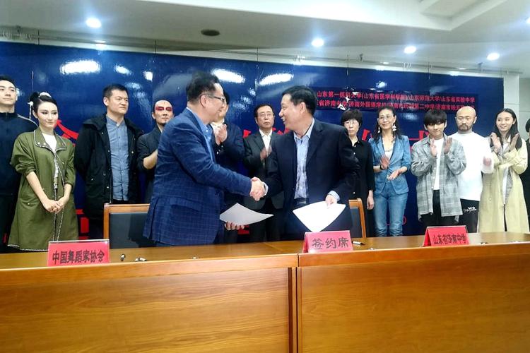 中国舞蹈家协会与山东省济南中学签署战略合作协议