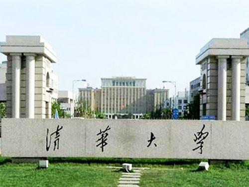 清华大学:博士学位申请不再以学术论文为唯一依据