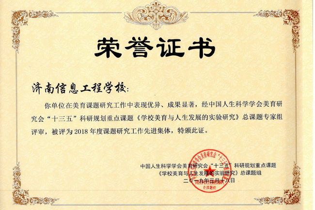 济南信息工程学校获评中国人生科学学会美育研究会重点课题研究工作先进集体