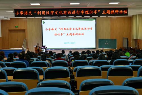 """周村区举办""""利用汉字文化有效进行字理识字""""主题教研活动"""