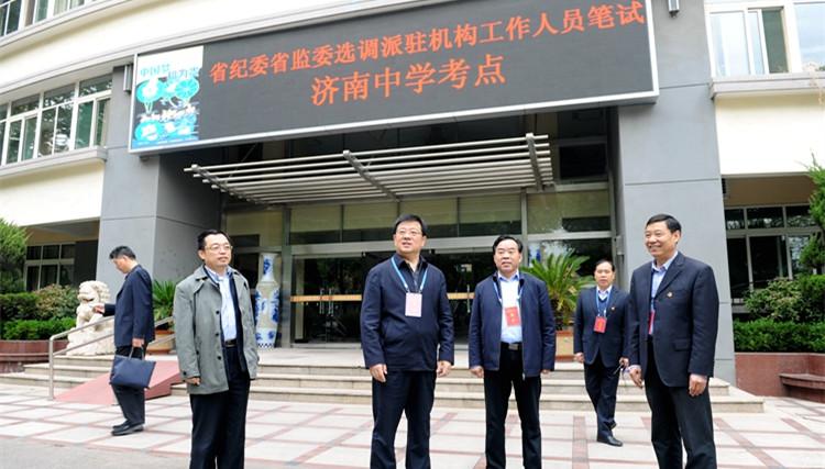 山东省纪委省监委选调派驻机构工作人员笔试在济南中学举行