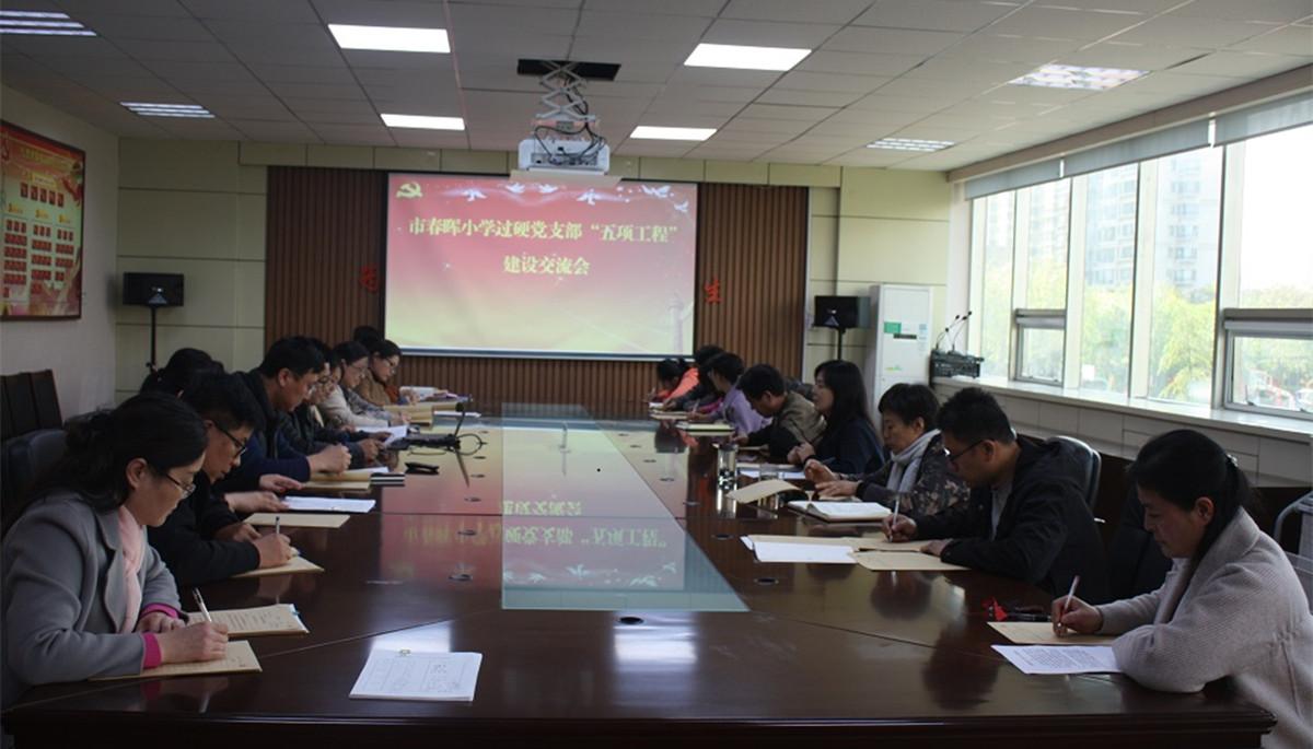 东营市春晖小学开展过硬支部五项工程建设交流活动