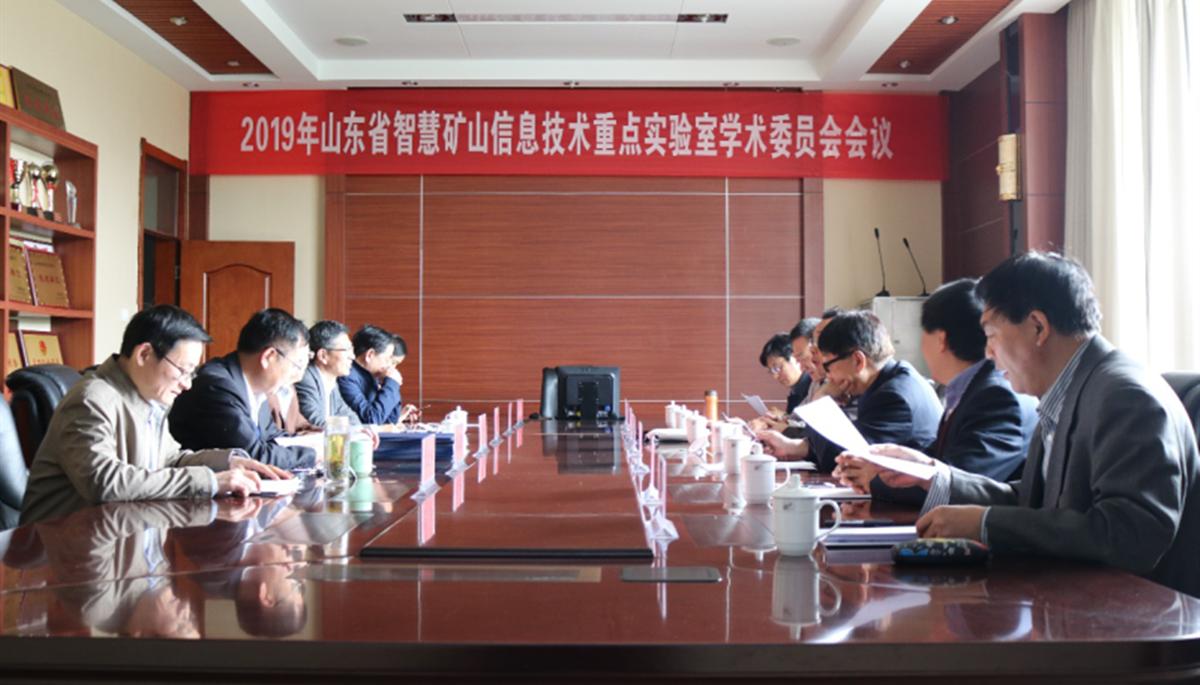 山东省智慧矿山信息技术重点实验室2019年学术委员会会议在山科举办