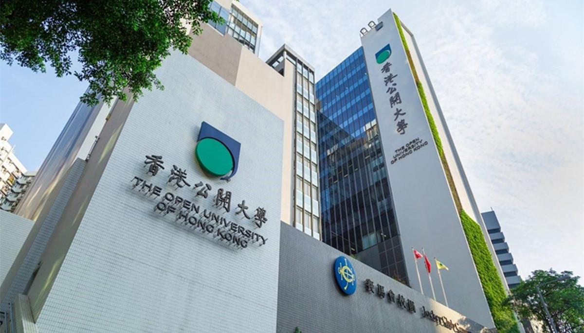 香港公开大学2019年内地招生简章