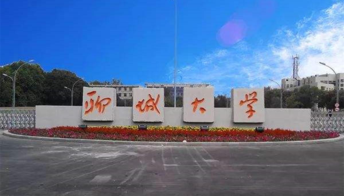 聊城大学五四MV | 向青春致敬,向祖国致敬