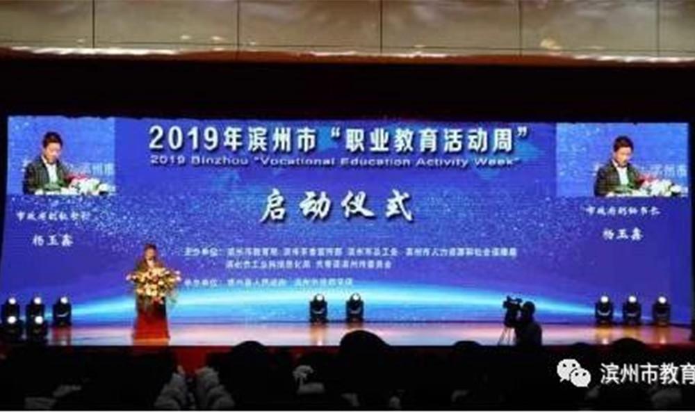 滨州市2019年职业manbetx网页版手机登录活动周启动仪式在滨州市技师学院举行