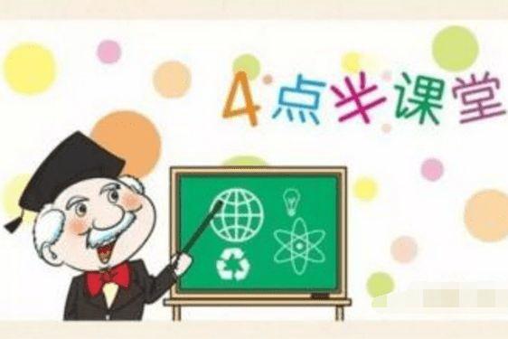 济南386所学校课后服务全覆盖,逐步升级为课后教育