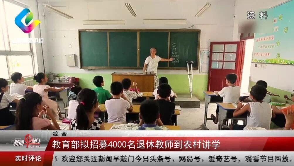 教育部拟招募4000名退休教师到农村讲学