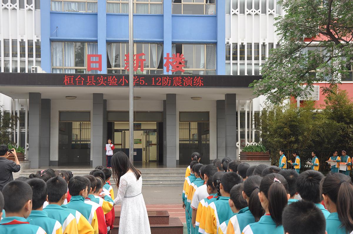 桓台县实验小学举行5.12防震演练