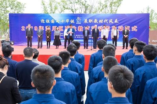 2019年淄川区职业教育活动周启动仪式举行