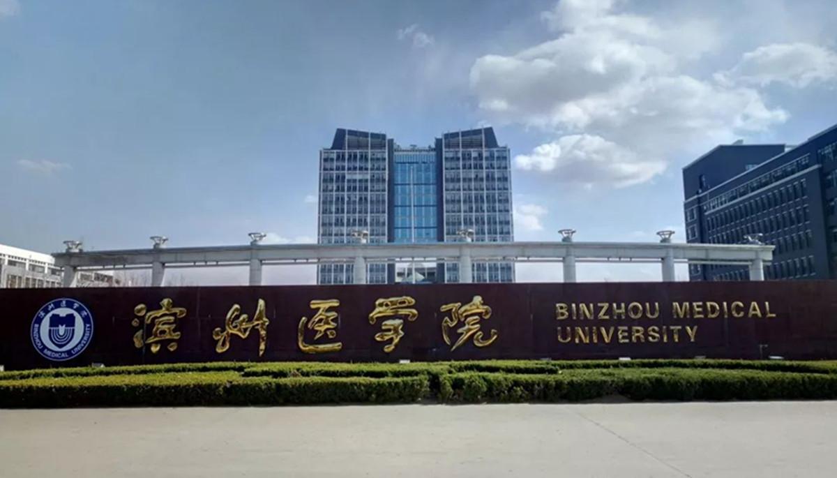 """滨州医学院""""新医代""""为祖国母亲歌唱"""