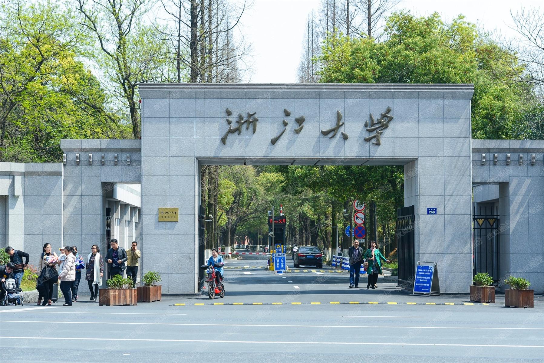 """浙江大学2019年浙江省""""三位一体""""综合评价招生简章"""
