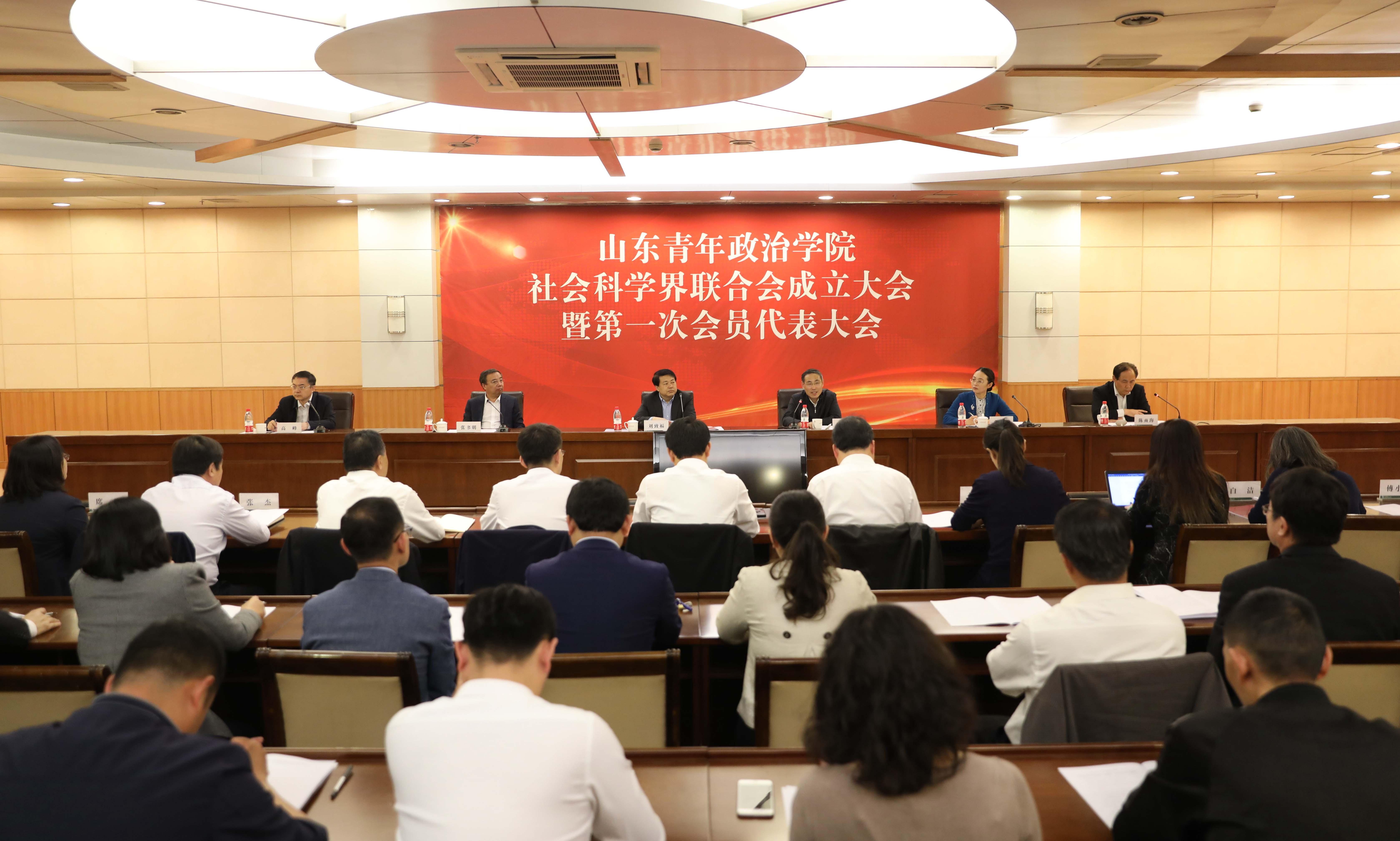 山东青年政治学院社会科学界联合会 成立 同时入会省社科联