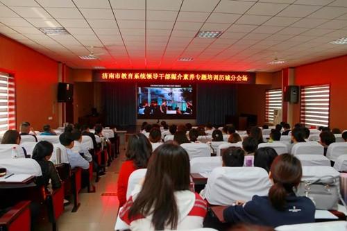 济南市历城区manbetx网页版手机登录和体育局组织收看市manbetx网页版手机登录系统专题培训视频会议