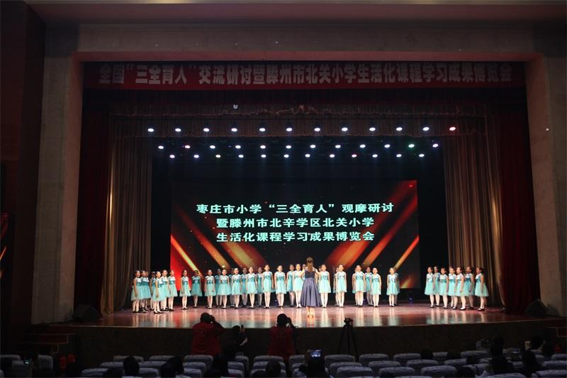 """枣庄市小学""""三全育人""""观摩研讨会在北关小学举行"""