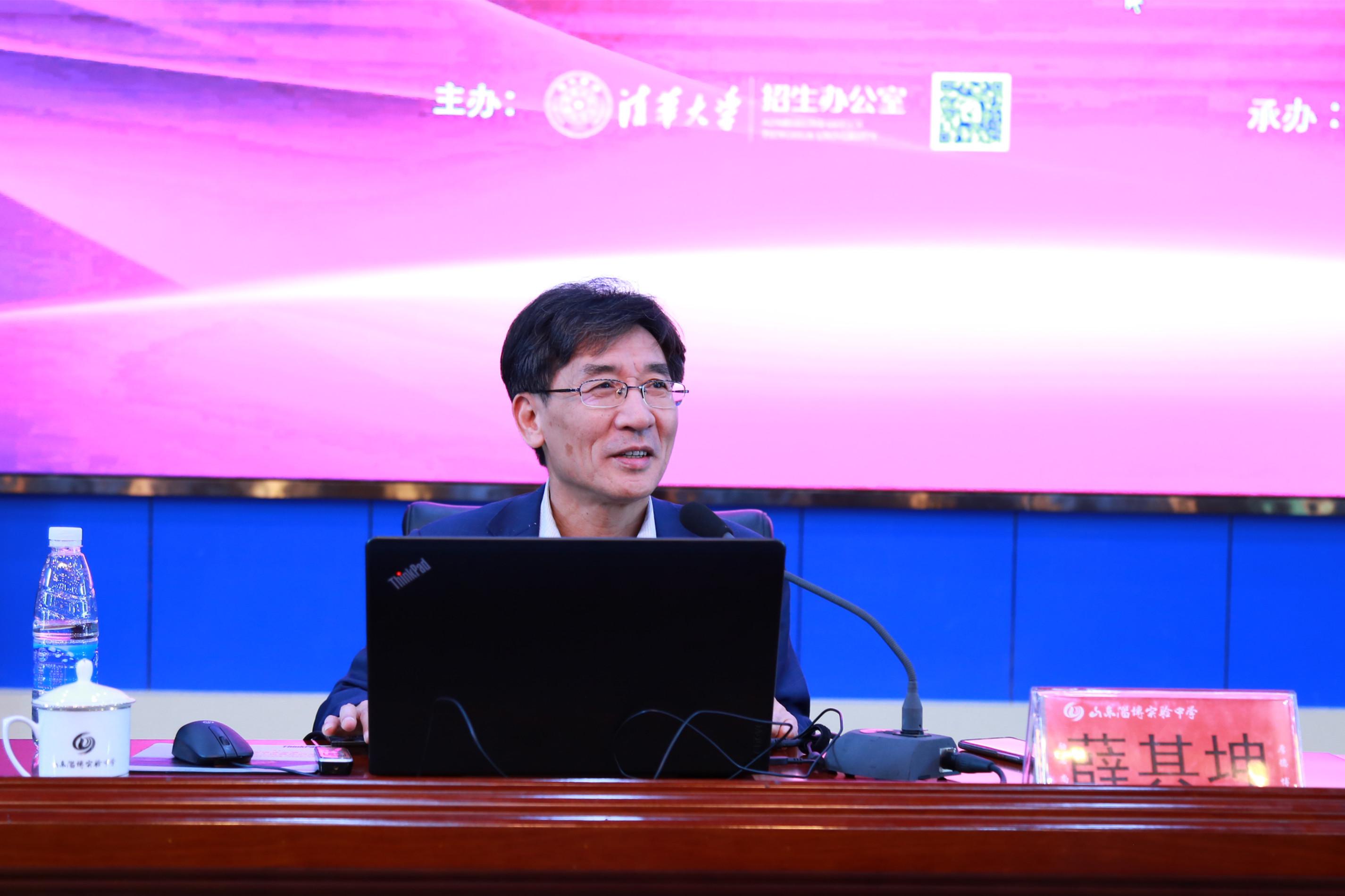 清华大学薛其坤院士为淄博市高中学生做报告