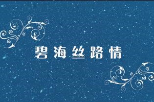 中国海洋大学原创歌曲MV《碧海丝路情》上线