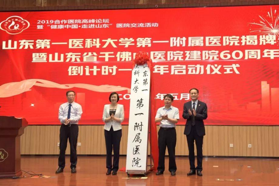 山东省第一医科大学第一附属医院举行揭牌仪式