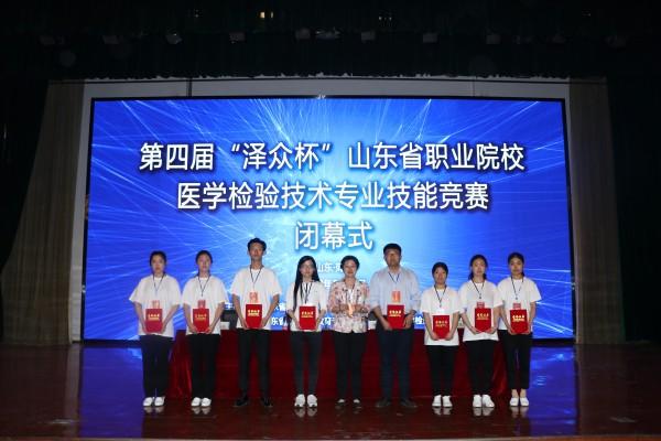 临沂卫校选手在第四届山东省职业院校医学检验技术专业比赛中喜获佳绩