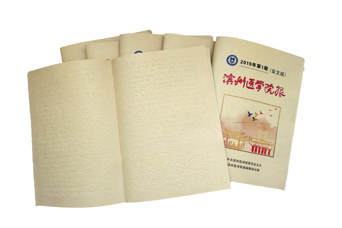 """打开另一双""""眼睛"""" 全国首份盲文版高校校报在滨州医学院问世"""